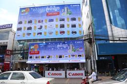 Pchum Ben Promotion 2014