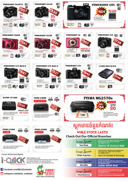 Chinese New Year 2017 Promotion Sale at i-Qlick
